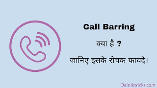 Mobile me call barring setting kis kaam aati hai