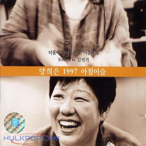 Yang Hee Eun – 아침이슬