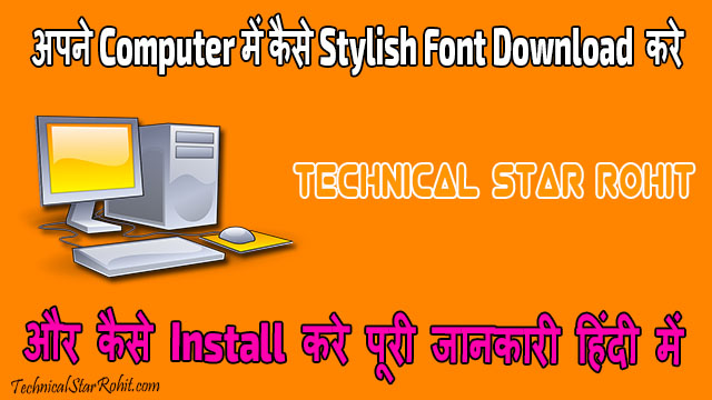 Computer मे Stylish Font Install कैसे करे | How To Install Stylish Font In Computer