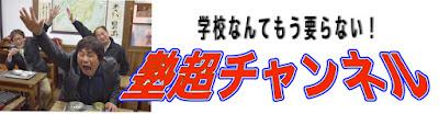 http://ch.nicovideo.jp/jukucho-ch