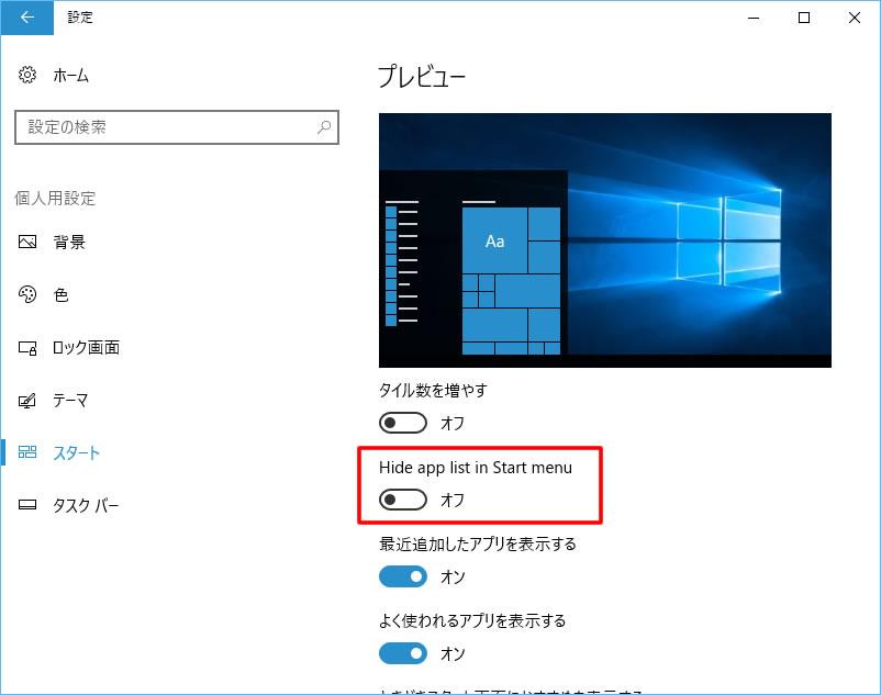 【Windows 10 Insider Preview】ビルド14942 スタートメニューにオプション追加_3