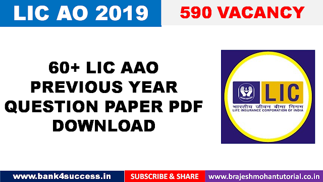 60+ LIC AAO Previous Year Question Paper PDF Download