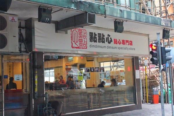 翎 の 空間: 香港   佐敦點點心點心專門店