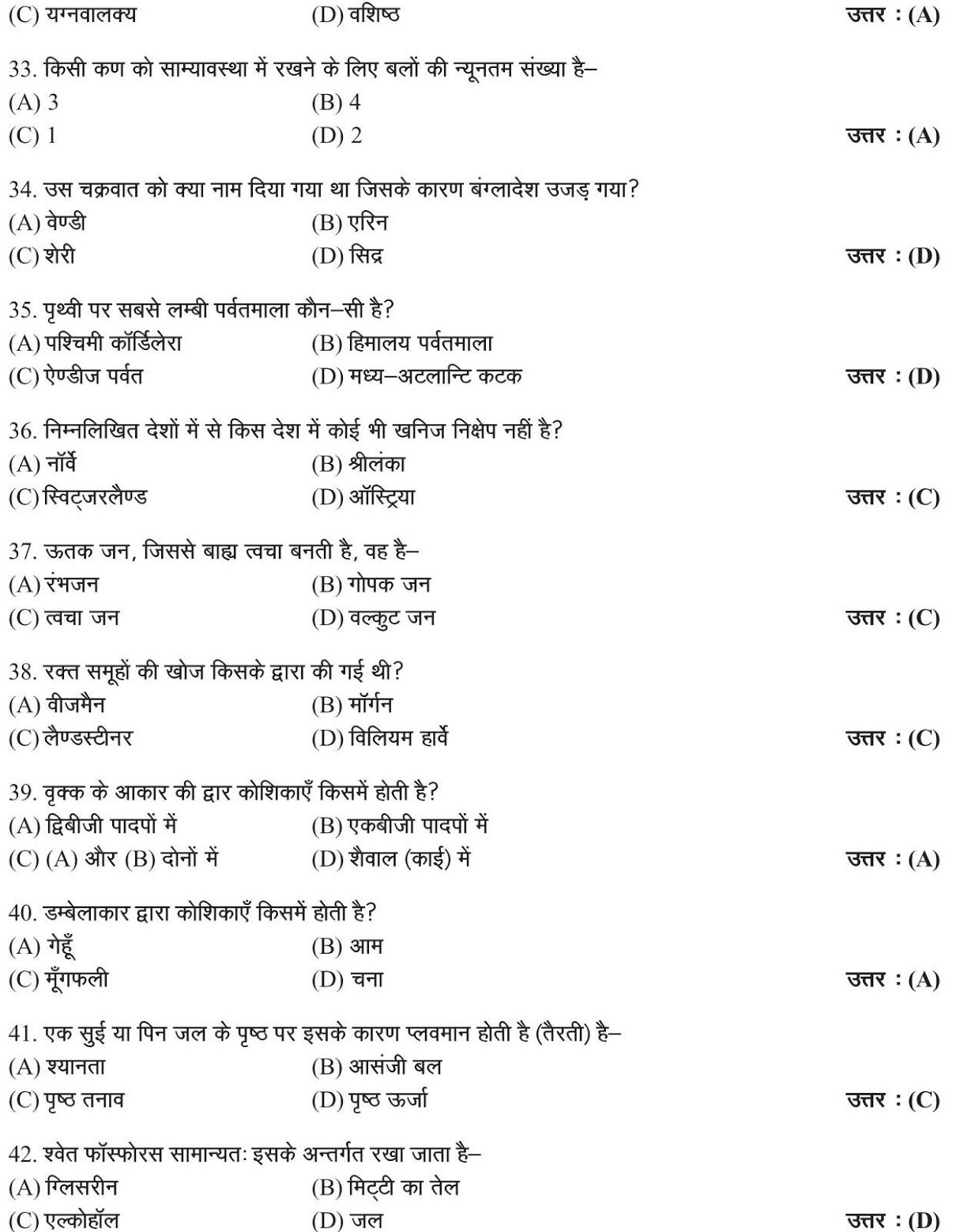 GK QUESTIONS NEW   GENERAL KNOWLEDGE QUESTIONS AND ANSWERS