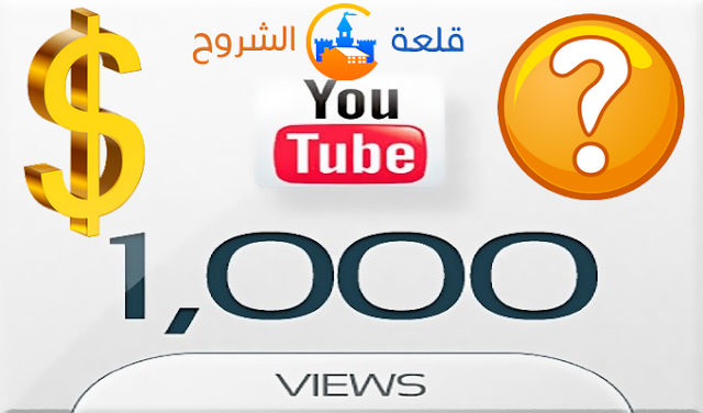 كيف يثم احتساب 1000 مشاهدة على اليوتيوب
