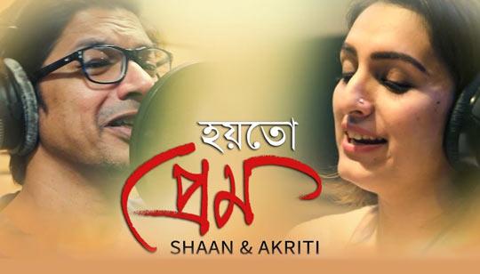 Shaan, Akriti Kakkar - Hoytoh Prem Album