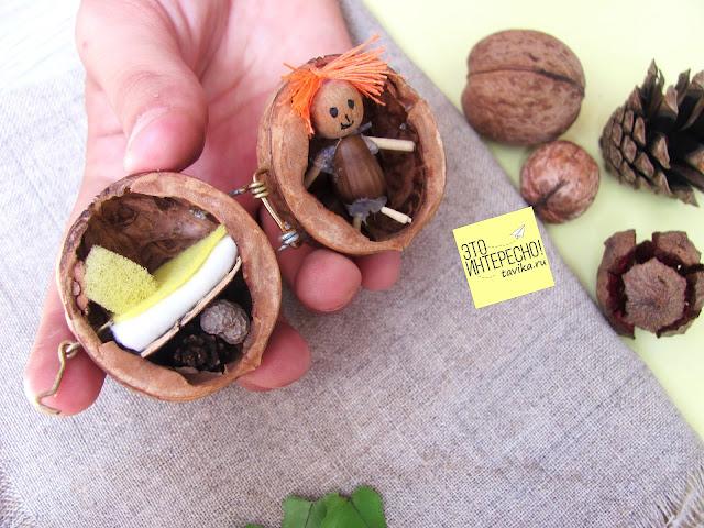 Кукольный домик в орехе  - детская поделка