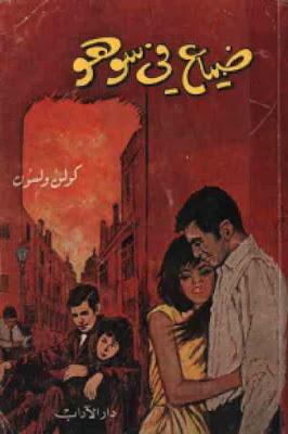 ضياع في سوهو - رواية pdf