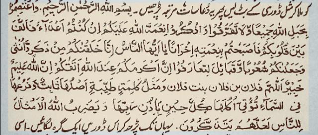 Mohabbat ki duaa love ka wazifa
