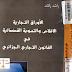 تحميل كتاب  الاوراق التجارية الافلاس والتسوية القضائية في القانون التجاري الجزائري -راشد راشد Pdf