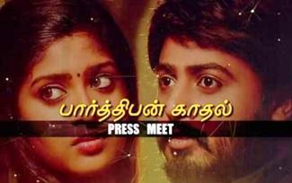'Parthiban Kadhal' MoviePress Meet | Yogeesh | Varshitha | Billa | Yuga Bharathi