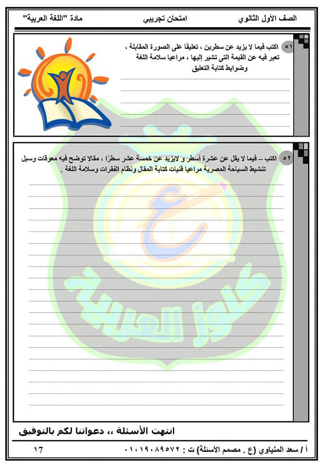 امتحان اللغة العربية للصف الاول الثانوي ترم ثاني 2019 17