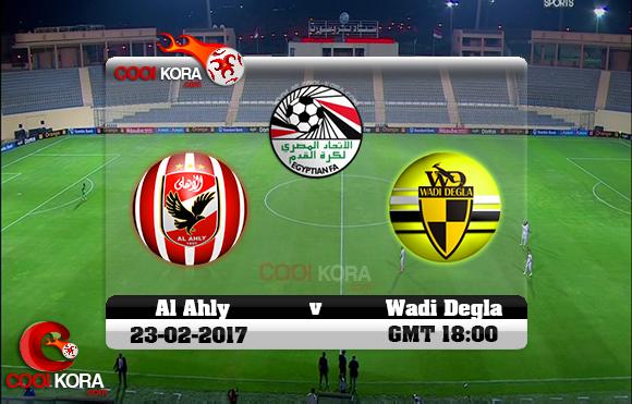 مشاهدة مباراة وادي دجلة والأهلي اليوم 23-2-2017 في الدوري المصري