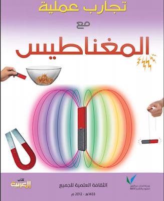 كتاب تجارب عميلة مع المغنطيس .PDF برابط صاروحي مباشر