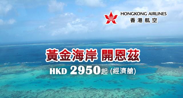 港航 澳洲優惠賣到出年,香港出發 澳洲-黄金海岸/開恩茲 HK$2950起,連稅3千5起!