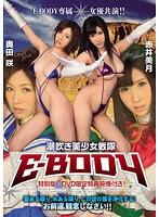 (Re-upload) EBOD-280 潮吹き美少女戦隊 E-B
