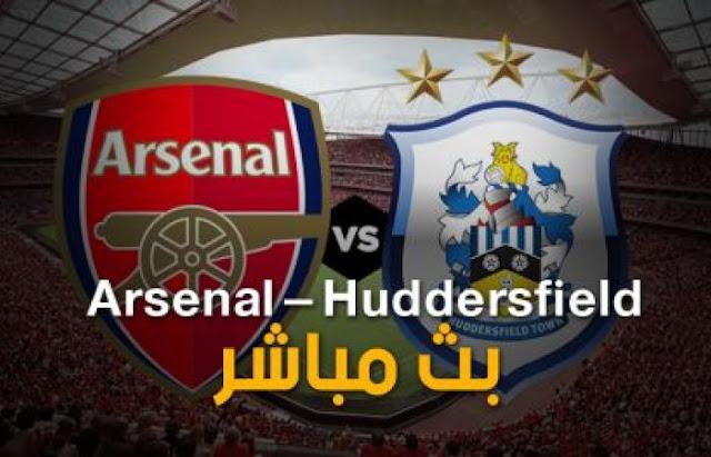 مشاهدة مباراة ارسنال وهيديرسفيلد تاون بث مباشر اليوم 09-02-2019 في الدوري الانجليزي