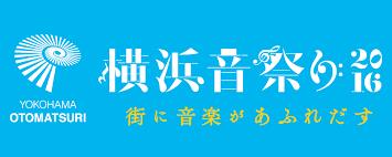 横浜音祭り