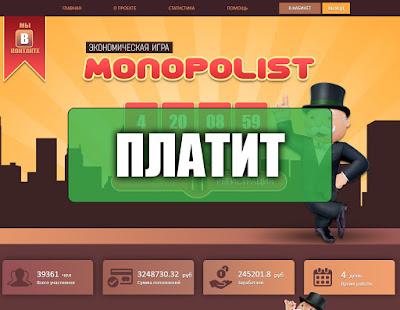 Скриншоты выплат с игры monopolist.biz