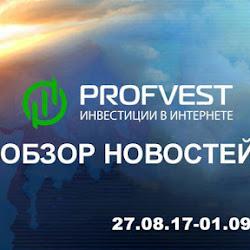 Обзор важнейших новостей из мира финансов и экономики за 27.08.17 - 01.09.17