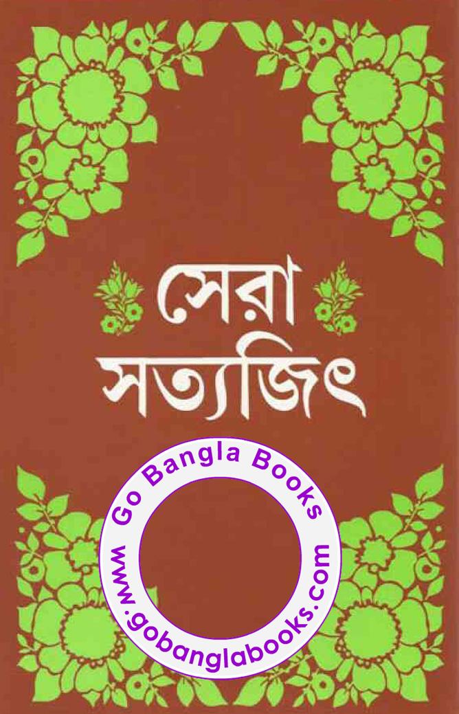 Satyajit Roy Pdf