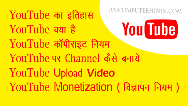 youtube history in hindi