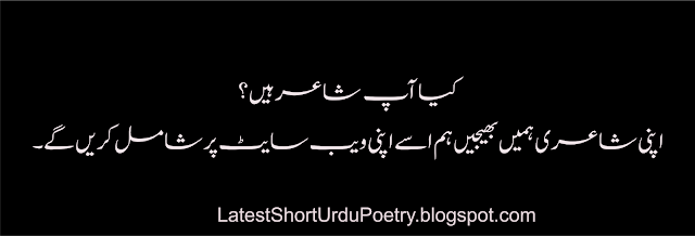 Submit Your Urdu Poetry
