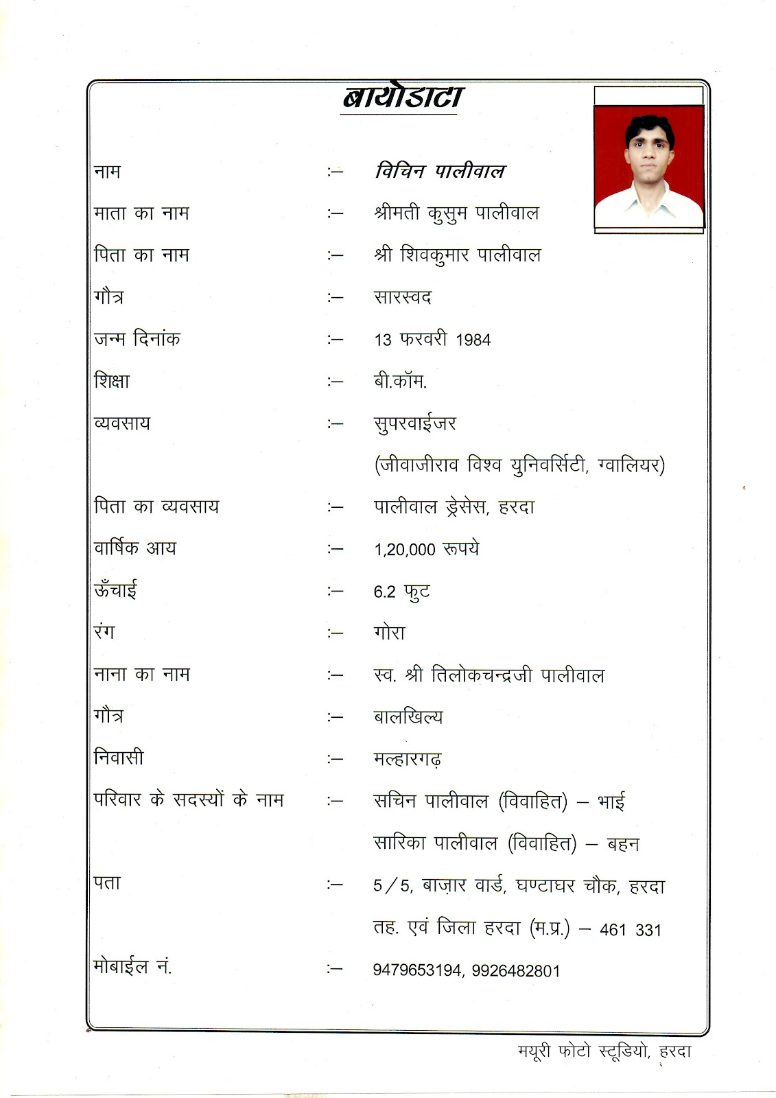 marriage biodata format for girl doc - Madran kaptanband co