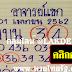 เลขเด็ด 2,3ตัวตรงๆ หวยทำมือโดยสูตรอาจารย์แขกพารวย งวดวันที่1/4/62