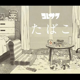 コレサワ - たばこ 歌詞-Koresawa-tobacco-lyrics