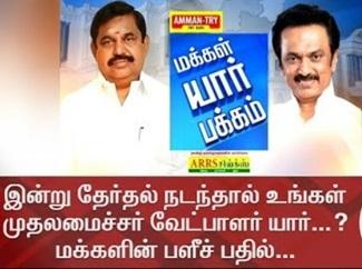 Makkal Yaar Pakkam | TN CM | Tamil Nadu CM | Thanthi Tv