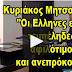 Κυριάκος Μητσοτάκης: Οι Έλληνες, είναι ΤΕΜΠΕΛΗΔΕΣ, ΑΦΙΛΟΤΙΜΟΙ και ΑΝΕΠΡΟΚΟΠΟΙ (photo+video)