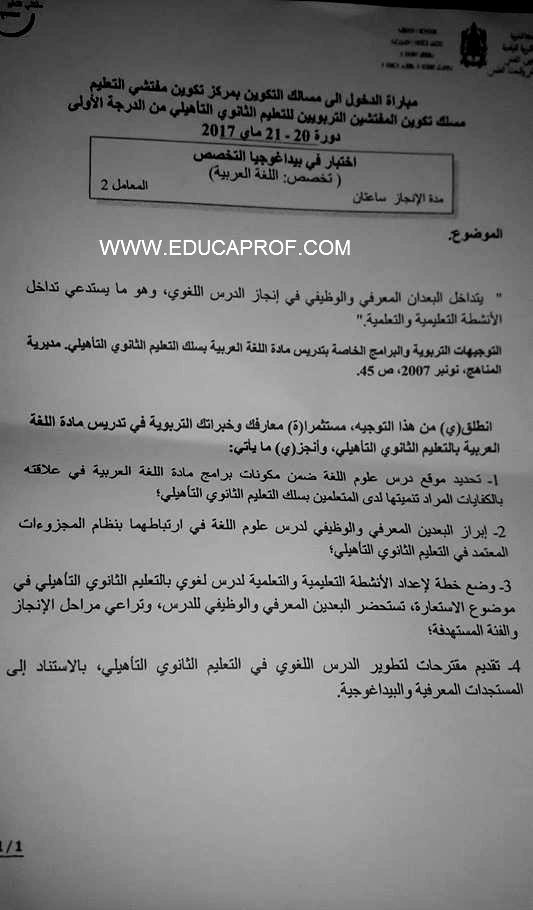 مواضيع مباراة التفتيش للسلك الثانوي لشعبة اللغة العربية 2017