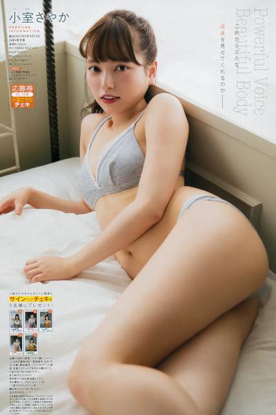 Sayaka Komuro 小室さやか, Young Champion 2019 No.15 (ヤングチャンピオン 2019年15号)