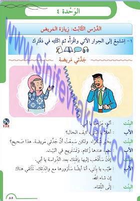 8. Sınıf Arapça Meb Yayınları Ders Kitabı Cevapları Sayfa 85