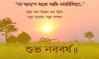 Sms picture of Happy Bangla New Year 1426
