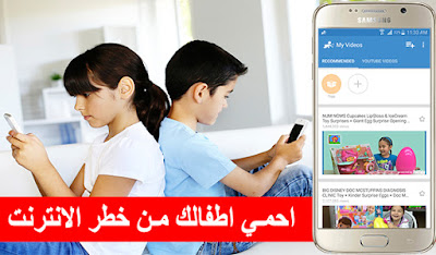 تطبيق Touch Lock لتعطيل اللمس على شاشة الجوال او التابلت وعرض محتوى يوتيوب مناسب لطفلك