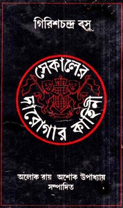 Sekaler Darogar Kahini by Girish chandra Basu