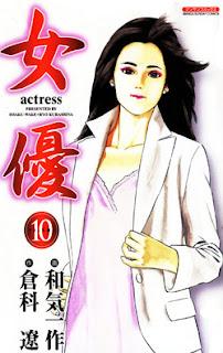 女優 第01-10巻
