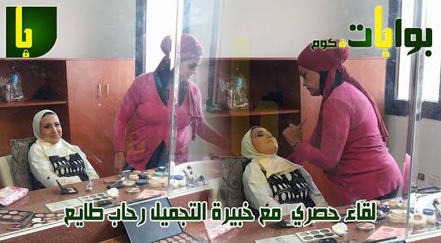 حوار حصري مع خبيرة التجميل رحاب طايع
