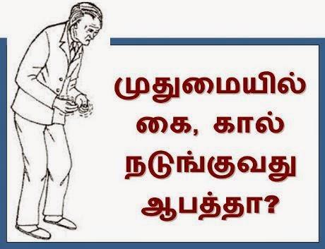 முதுமையில் கை, கால் நடுங்குவது ஆபத்தா? tamil4health