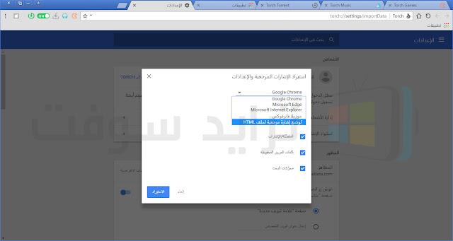 متصفح تورش الأمن والسريع علي الكمبيوتر