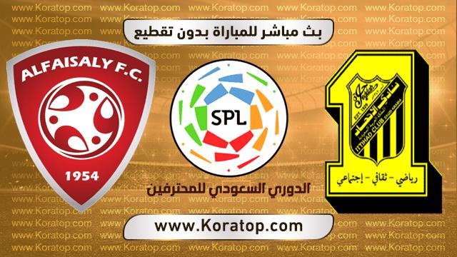 موعد مباراة الاتحاد والفيصلي  بتاريخ 06-12-2018 الدوري السعودي