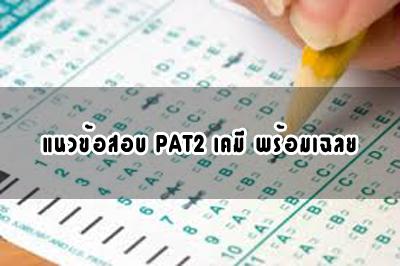 แนวข้อสอบ PAT2 เคมี + เฉลย