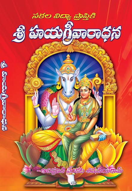 శ్రీ హయగ్రీవ ఆరాధన | Sri Venkateswara Aradhana