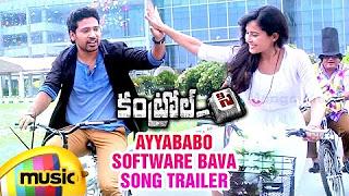 Ctrl C Telugu Movie _ Software Song Trailer _ Ashok _ Disha Pandey _ Achu _ Mango Music