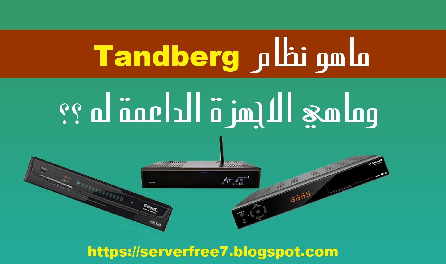ماهو نظام Tandberg ؟؟ وماهي الاجهزة الداعمة له ؟؟ - عالم