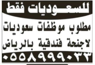 وظائف نسائية جدة تاليوم 06/02/2019 , وظائف نسائية جدة ١ جمادى الآخرة ١٤٤٠