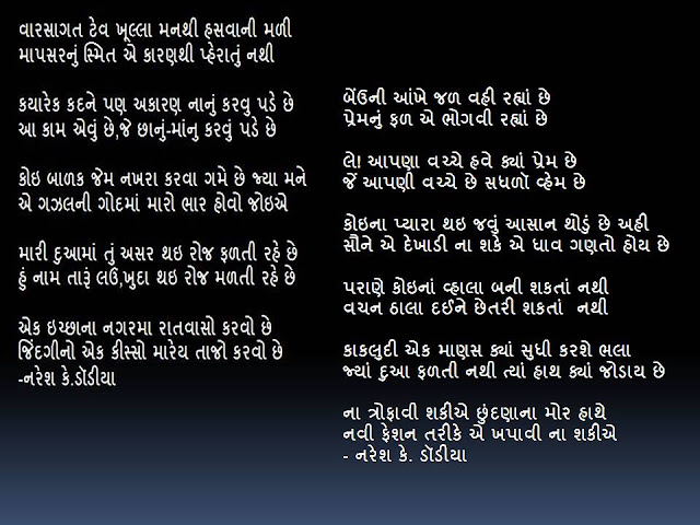 गुजराती शेर  By Naresh K. Dodia