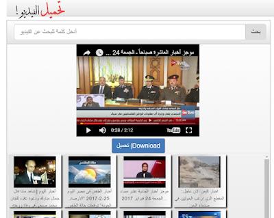 اسهل طريقة لتحميل الفيديو من يوتيوب بعدة صيغ ومن كل الاجهزة